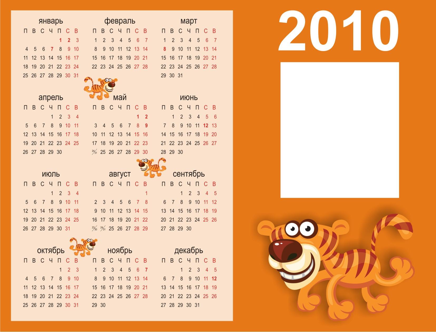 Православный календарь 2017 в мае